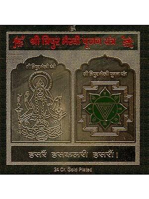 Shri Tripura Bhairavi Pujan Yantra
