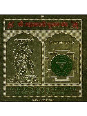 Shri Mahakali Pujan Yantra