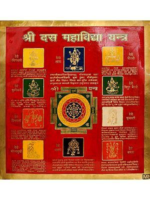 Super Large Size Shri Dash Mahavidya Yantra (Ten Mahavidyas Yantra)