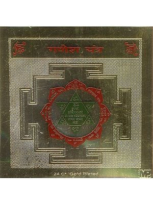 Ganesha Yantra (For Worship of Lord Ganesha)