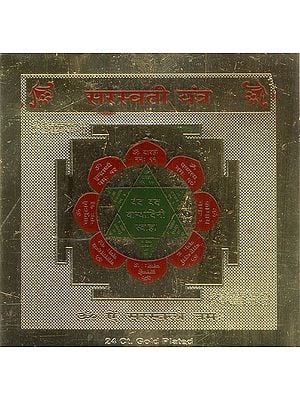Saraswati Yantra (For Getting Knowledge)