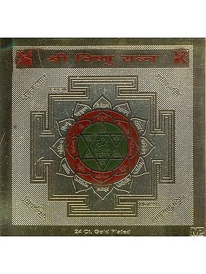 Shri Vishnu Yantra (For Worship of Lord Vishnu Ji)