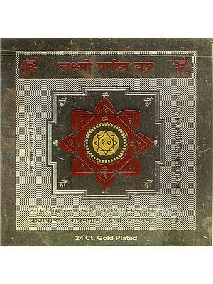 Lakshmi Prapti Yantra ( (For Getting Money)