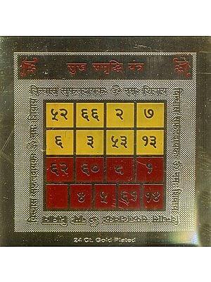 Sukha Samriddhi Yantra (Yantra of Happiness and Prosperity)