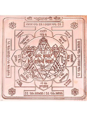 Shri Mahalakshmi Yantra - For Attainment of Wealth and Prosperity