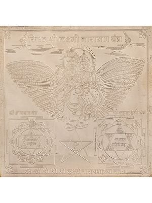 Siddha Shri Lakshmi Narayan Yantra -  For Prosperity, Good Health and Luck