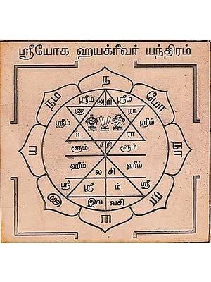 ஸ்ரீ யோக ஹயக்ரீவர் யந்திரம்: Sri Yoga Hayagriva Yantra  (Tamil)