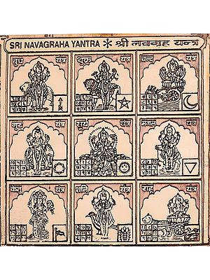 श्री नवग्रह यन्त्र: Sri Navagraha Yantra
