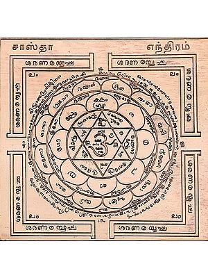சாஸ்தா எந்திரம்: Sastha Yantra (Tamil)