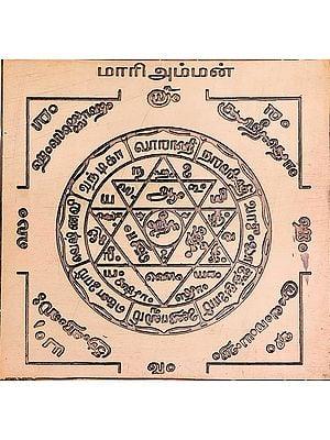 மாரிஅம்மன்: Mariamman Yantra (Tamil)