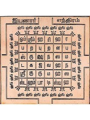 ஐயனார் எந்திரம்: Iyyanar Yantra (Tamil)