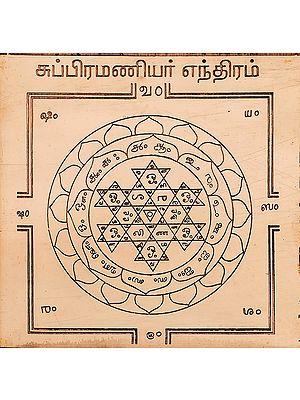 சுப்பிரமணியர் எந்திரம்: Subramanyar Yantra (Tamil)