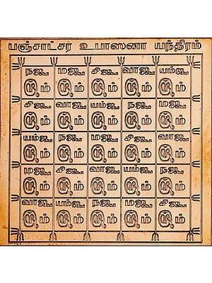 பஞ்சாட்சர உபாஸனா யந்திரம்: Panchatchar Yantra (Tamil)
