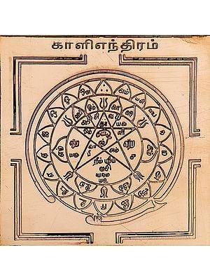 காளிஎந்திரம்: Kali Yantra (Tamil)