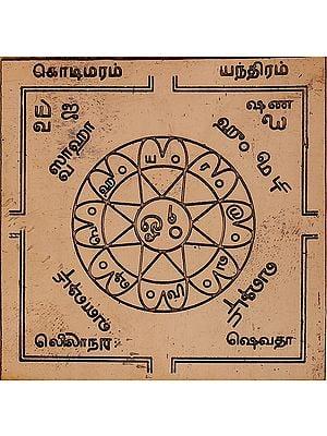 கொடிமரம் யந்திரம்: Kodimaram Yantra (Tamil)