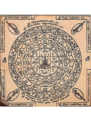 ஸ்ரீ செளபாக்கிய லக்ஷமியை: Sowbhagya Ashta Lakshmi Yantra (Tamil)