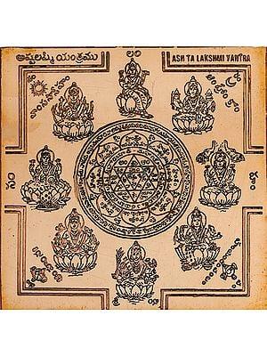 అష్టలష్మి యంత్రము: Ashta Lakshmi Yantra (Telugu)