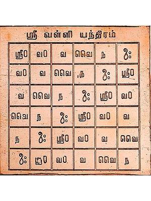 ஸ்ரீ வள்ளி யந்திரம்: Sri Valli Yantra (Tamil)