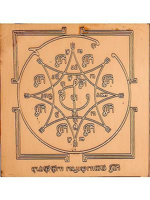 ஸ்ரீ ஹயக்ரிவ யந்திரம்: Shri Hayagriva Yantra (Tamil)