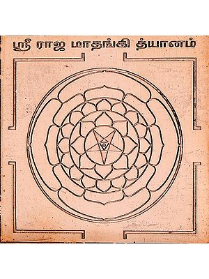 ஸ்ரீ ராஜ மாதங்கி த்யானம்: Raja Mathangi Dhyana Yantra (Tamil)