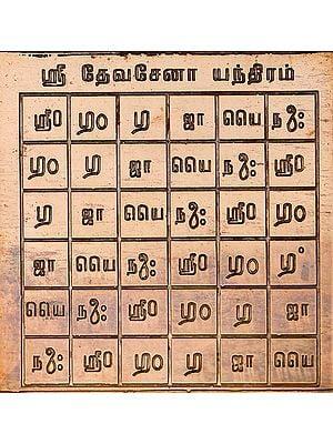 ஸ்ரீ தேவசேனா யந்திரம: Sri Devasena Yantra in Tamil (Devayanai Yantra)