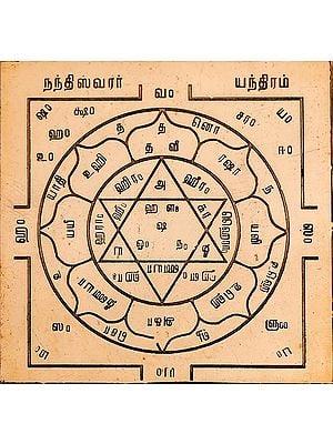 நந்திஸ்வரர் யந்திரம்: Nandiswara Yantra (Tamil)