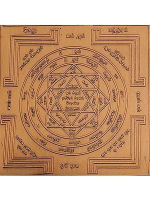கேது மத்தரம்: Ketu Yantra (Tamil)