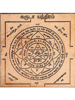 கருடா யந்திரம்: Garuda Yantra (Tamil)