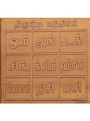 திருஷ்டி யந்திரம்: Kan Drishti (Evil Eye)Yantra (Tamil)