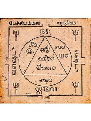 பேச்சியம்மன் யந்திரம்: Petchiyaman Yantra (Tamil)