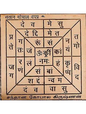 சந்தான கோபால கிருஷ்ணன்: Sree Santhana Gopala krishna Yantra