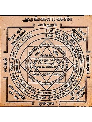 அங்காரகன்: Angaragan Yantra (Tamil)