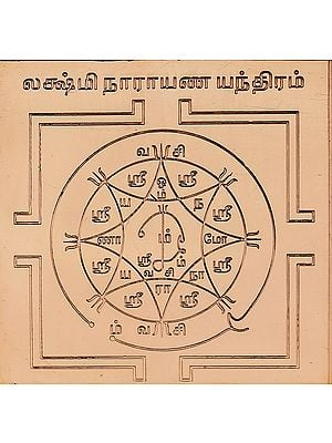 லகஷ்மி நாராயண யந்திரம்: Lakshmi Narayan Yantra (Tamil)