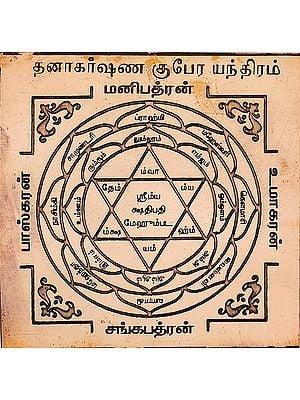 தனாகாஷண குபேர யந்திரம்: Dhanakarshana Kubera Yantra (Tamil)