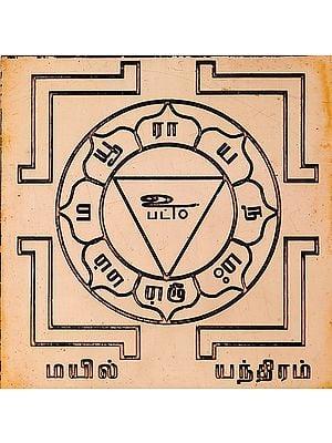 மயில் யந்திரம்: Mayil (Peacock) Yantra (Tamil)