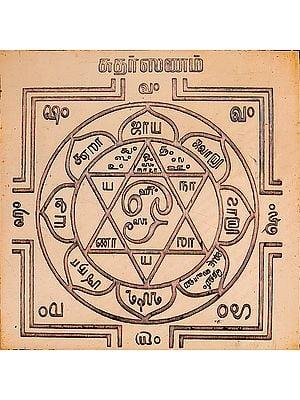 சுதர்ஸணம்: Sudarshana Yantra (Tamil)
