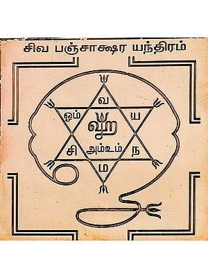 சிவ பஞ்சாக்ஷர  யந்திரம்: Shiva Panchaksharam Yantra (Tamil)