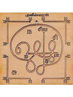 முனீஸ்வரன்: Munisvaran Yantra (Tamil)