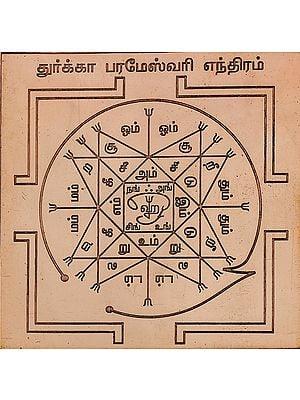 துர்க்கா பரமேஸ்வரி எந்திரம்: Durga Parameswari Yantra (Tamil)