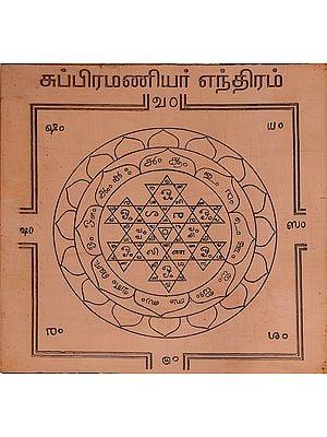 சுப்பிரமணியர் எந்திரம்: Subramanyar Yantra for Pooja (Tamil)