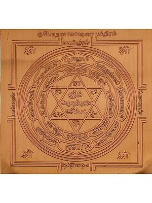 குபேரதனாகாஷண யந்திரம்: Kuber Dhana Akarshana Yantra (Tamil)