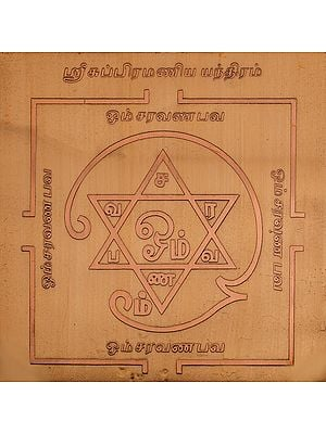 சுப்பிரமணய யந்திரம்: Shri Subramanya Yantra (Tamil)
