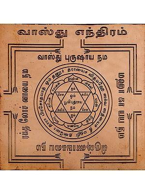 வாஸ்து எந்திரம்: Vastu Yantra (Tamil)