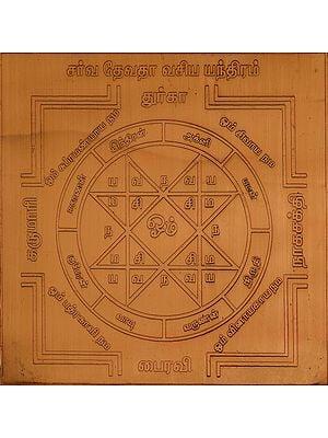 சா்வ தேவதா வசிய யந்திரம்: Sarva Devata Vasyakara Yantra (Tamil)