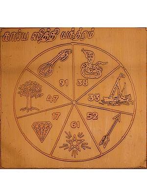 கார்ய ஸித்தி யந்திரம்: Karya Siddhi Yantra (Tamil)