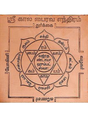 ஸ்ரீ  கால பைரவ எந்திரம்: Sri Kala Bhairava Yantra (Tamil)