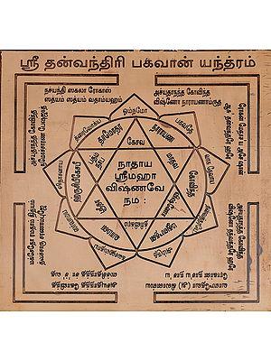 தன்வந்திரி பகவான் யந்த்ரம்: Dhanvantari Bhagavan Yantram (Tamil)