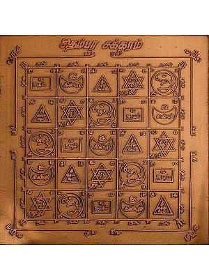 சிதம்பர சக்கரம்: Chidambaram Chakra (Tamil)