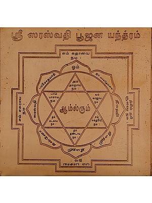 ஸ்ரீ ஸரஸ்வதி பூஜன யந்த்ரம்: Shri Saraswati Puja Yantra (Tamil)