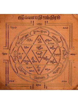 ஸ்ரீ கணபதி யந்திரம்: Sri Ganapati Yantra (Tamil)